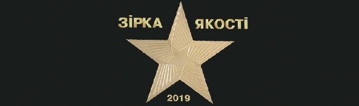 «АЛ-КО Кобер» – краще підприємство України 2019. Компанія отримала нагороду «Зірка якості»