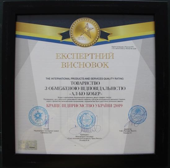 «АЛ-КО Кобер Україна» – краще підприємство України 2019