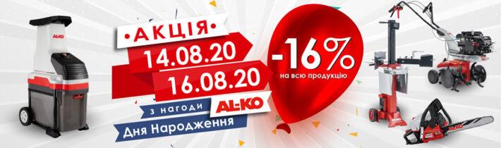 День рождения для всех! Акция на 16 лет AL-KO Украина: минус 16 % на всю продукцию