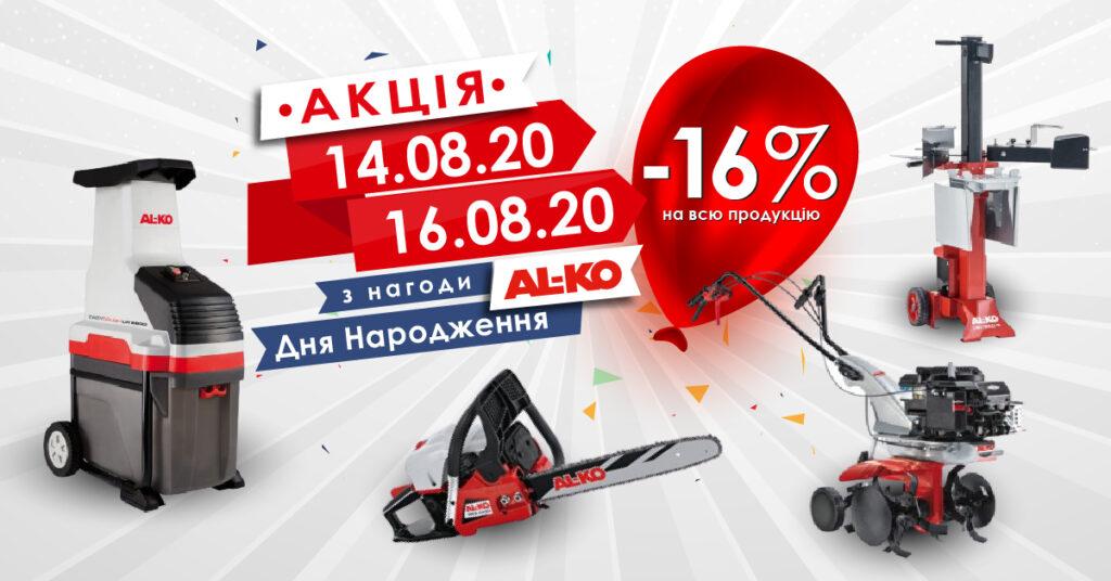 16 лет AL-KO Украина
