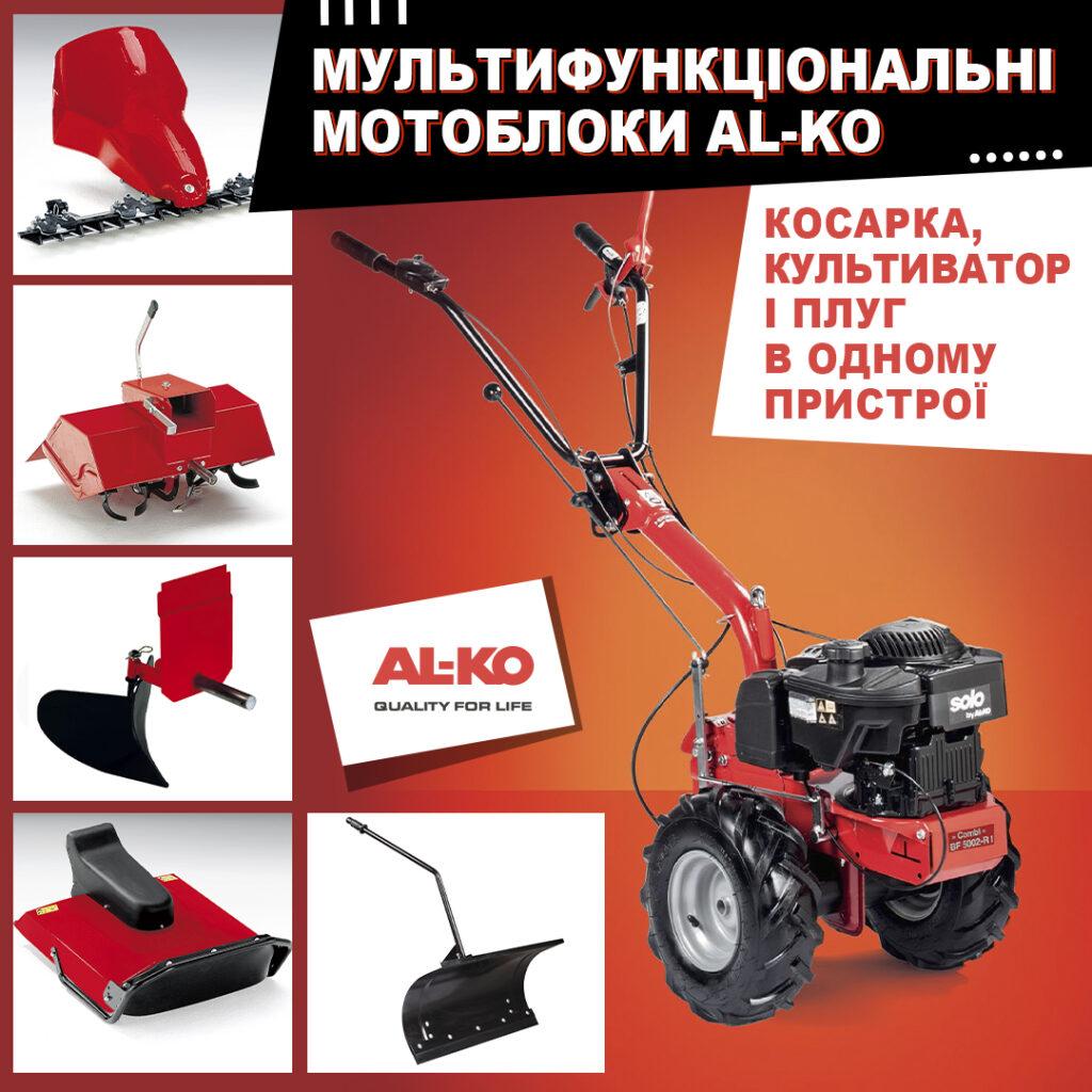 Мотоблок solo by AL-KO Combi BF 5002-R оснащений регульованим за висотою поворотним держаком, а також має передню й задню передачу.