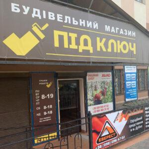 Магазин «Под ключ», ул. Грушевского 54А, Дубно, Ровенская обл.